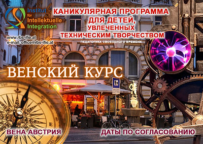 Vienna_course_979х696_rus.jpg