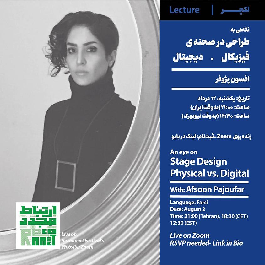 Stage Design Physical VS Digital   Afsoon Pajoufar