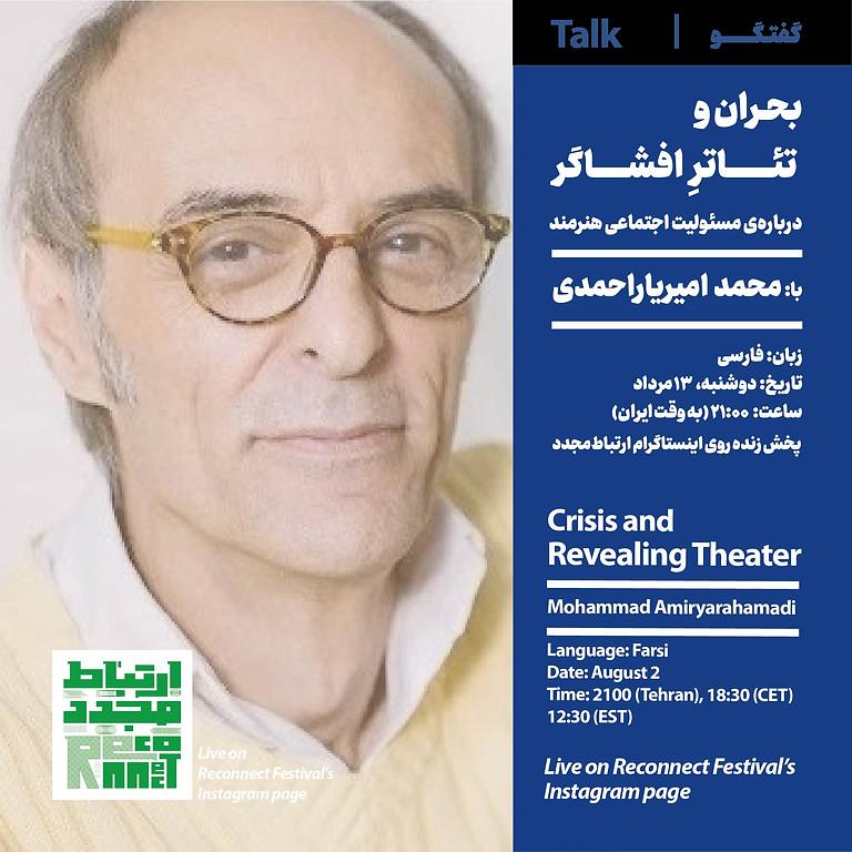 بحران و تئاتر افشاگر | دربارهی مسولیت نویسنده | محمد امیریاراحمدی