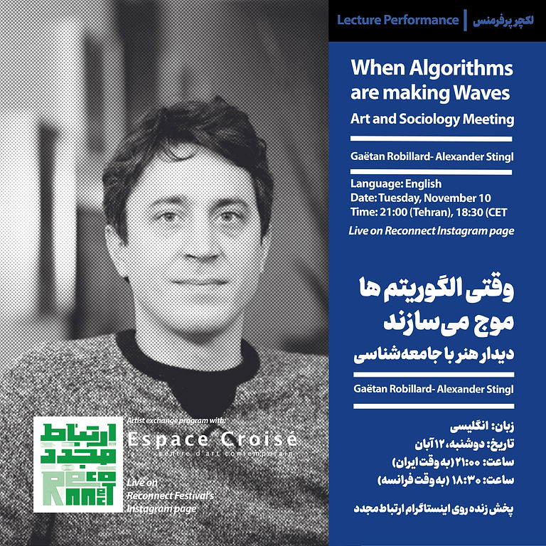 When Algorithms are Making Waves