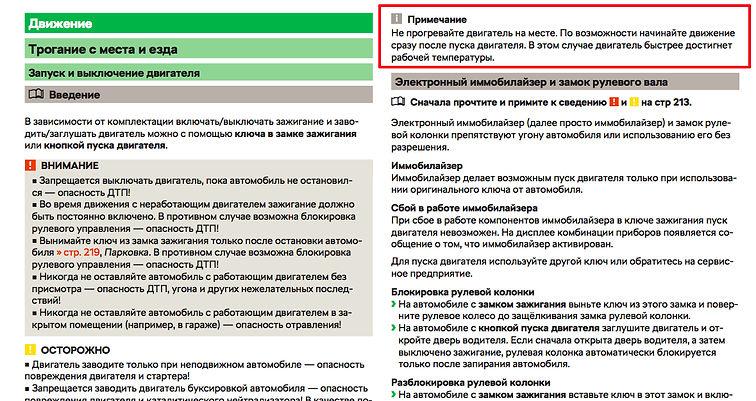 progrev_avtomobilya_zimoy