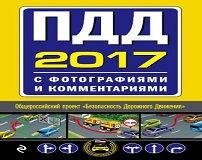 PDD_2017_online_izuchit_samostoyatelno