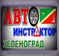https://www.avtoinstruktorzelenograd.ru/