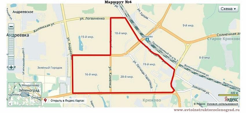 Экзаменационный маршрут №4 (Автоинструктор Зеленоград)