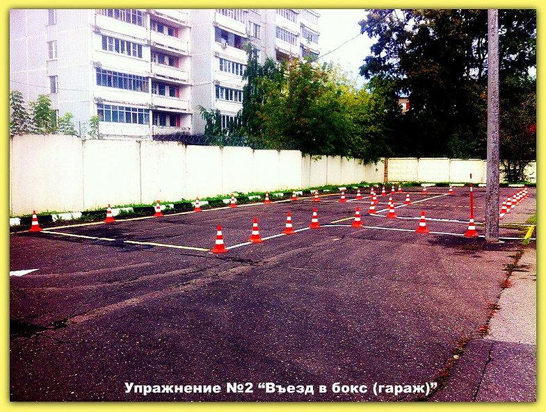 Площадка для сдачи практического экзамена в ГИБДД, упражнение №2 (Автоинструктор Зеленоград)