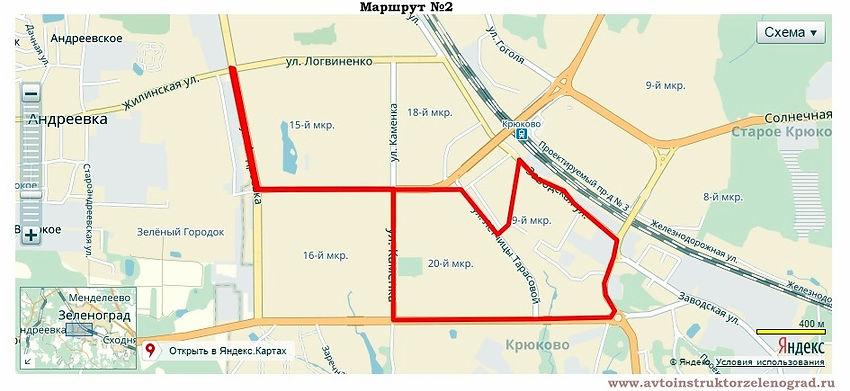 Экзаменационный маршрут №2 (Автоинструктор Зеленоград)