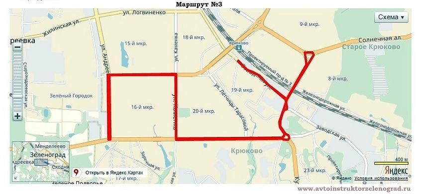 Экзаменационный маршрут №3 (Автоинструктор Зеленоград)