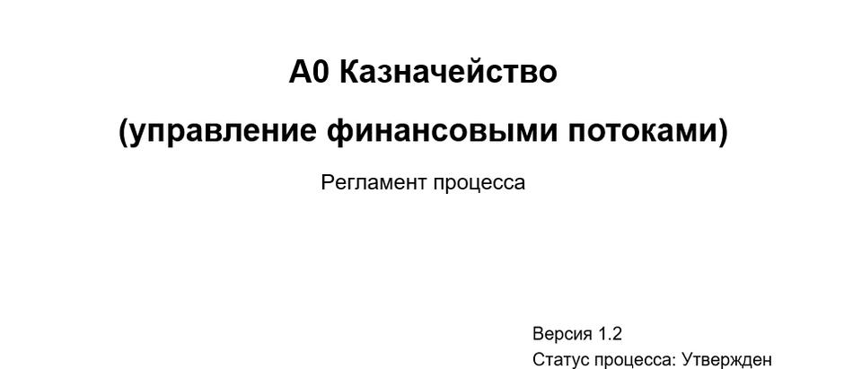 Пример общего описания процесса Казначейства (управление денежными потоками) для регламента