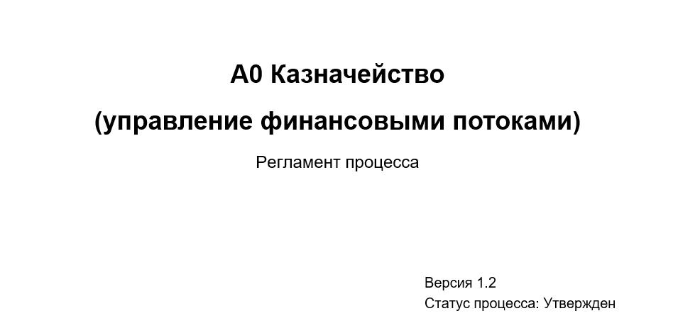 Титульный лист регламента  Казначейство (управление денежными потоками)
