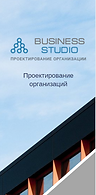 Буклет бизнес студия.PNG