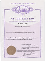Свидетельсво Программа для ЭВМ ТМА Базов