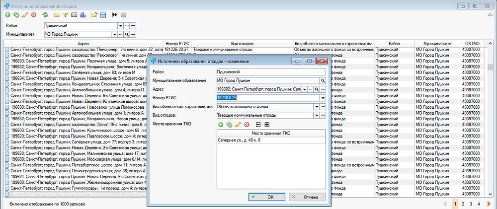 Реестр и форма, настроенные в TMAPlatform, для работы с данными по источникам образования отходов