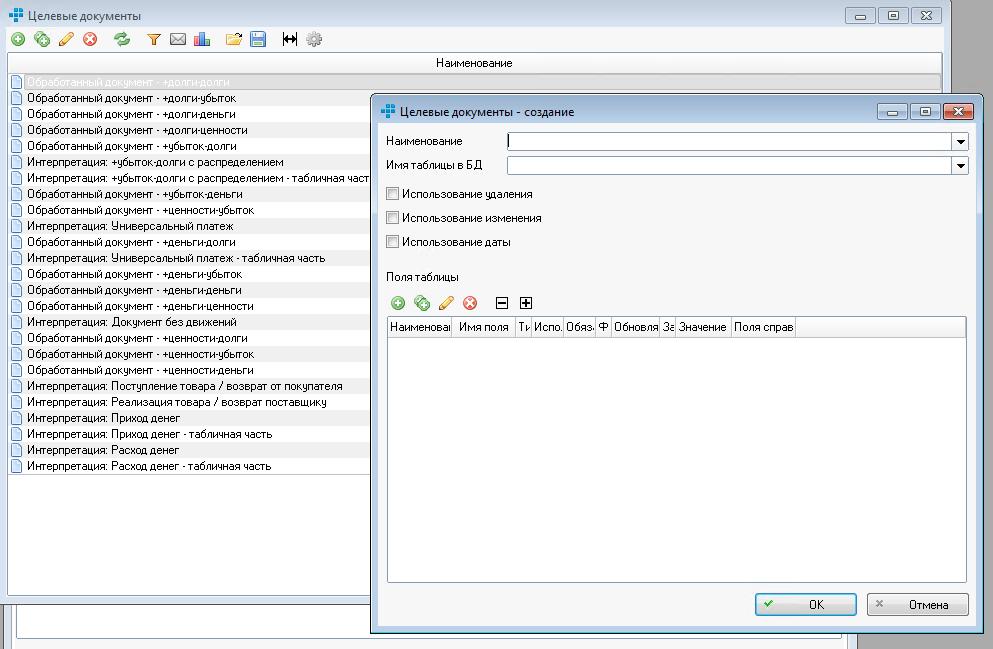 Список и форма, настроенные в TMAPlatform  Целевого документа системы ТМА Управленческая бухгалтерия