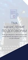 Буклет ТМА начисление по договорам.PNG
