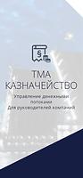Буклет ТМА Казначейство.PNG