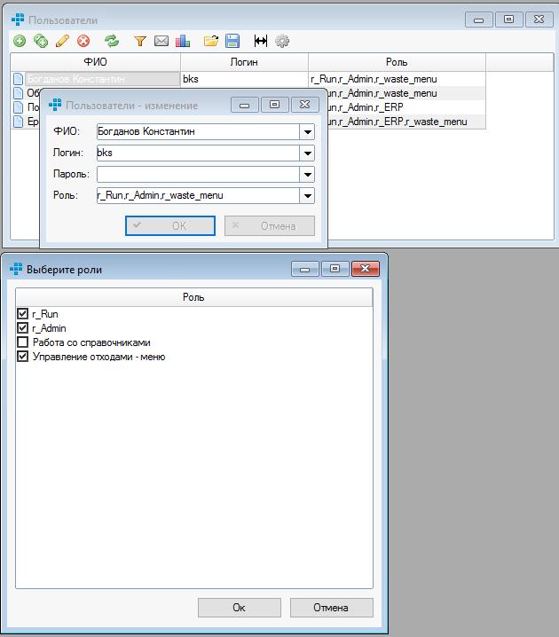 Формы TMAPlatform для настройки прав доступа к данным территориальной схемы