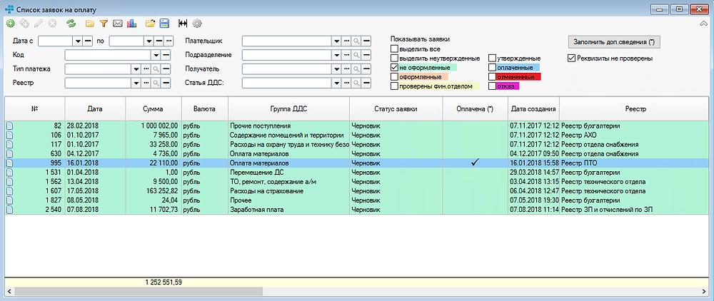 Реестр черновиков заявок на оплату АСУ ТМА Казначейство