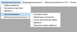 Меню модуля интерпретации на TMAPlatform
