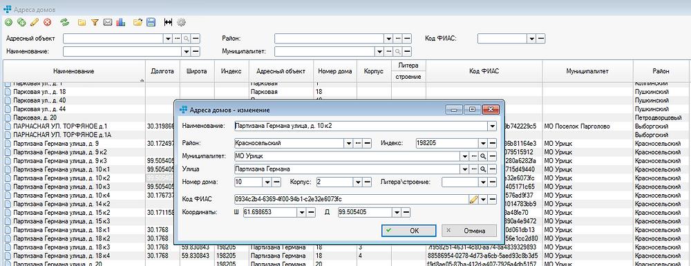 Реестр адресов и форма TMAPlatform с проставленным идентификатором ФИАС