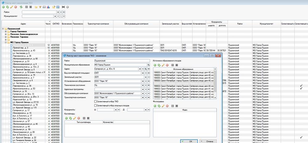 Реестр и форма, настроенные в TMAPlatform, данных Контейнерные площадки