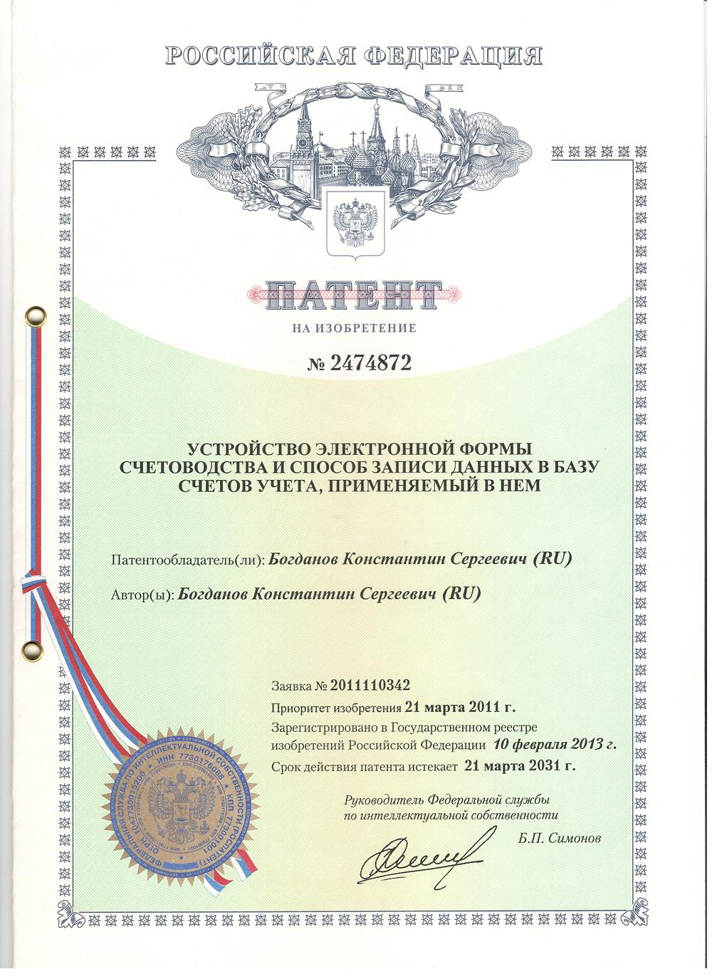 Патент на изобретение № 2474872