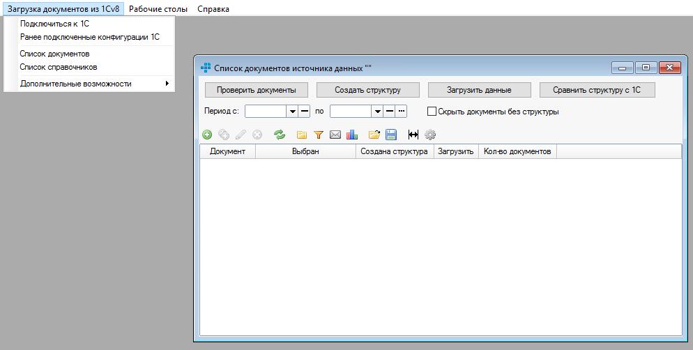 Форма для создания структуры данных на основе выбранных документов исходной базы