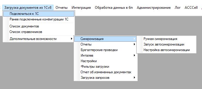 Меню модуля интеграции с 1С на TMAPlatform