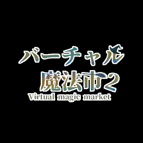 Vマジ2 ロゴ.png