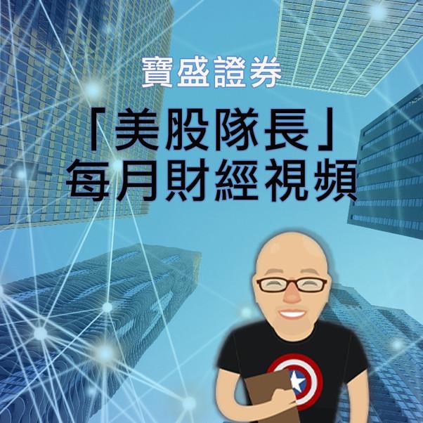 【市評影片】寶盛證券「美股隊長」9月份市況分析影片內容: