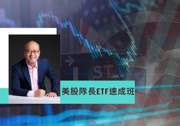【網上課程】美股隊長 美股ETF速成班(網上) (總第5屆)