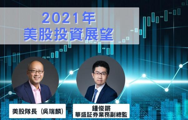 【特備節目】華盛証券特約:2021年美股投資展望