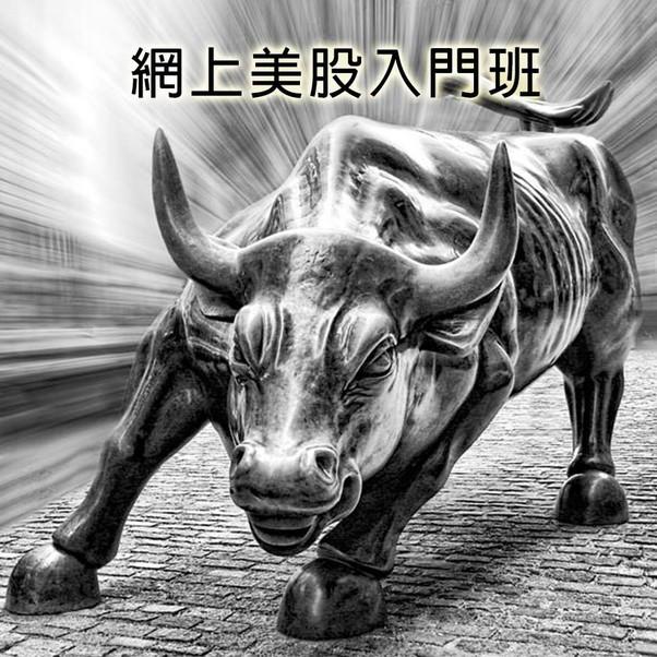 美股隊長 「美股入門班」 (總第12屆)