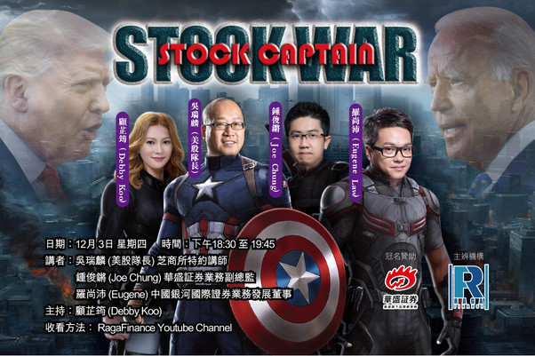 """《華盛 X CME X Raga Finance 2020 12月 """"美股大戰"""" 財經研討會》"""
