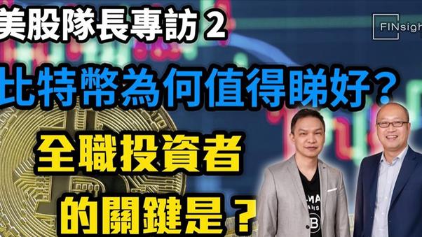 【傳媒訪問】比特幣為何值得睇好? 全職投資者的關鍵是?點解移民台灣?
