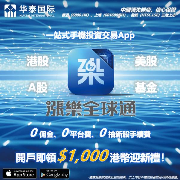 華泰國際近來推出一站式手機交易平台「漲樂全球通」