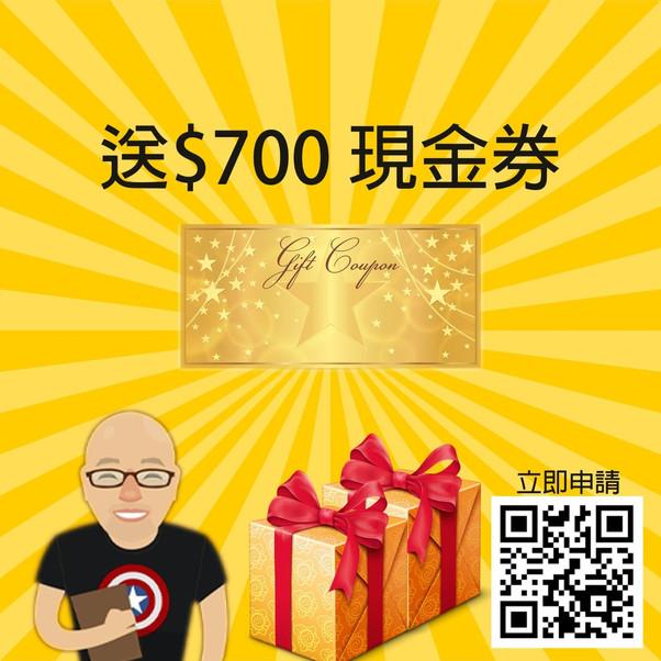 【廣告】華盛証券開戶優惠 - 送700元現金券
