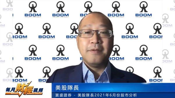 MONEX BOOM 每月財經視頻 (2021年6月)