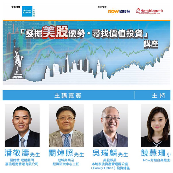 「發掘美股優勢・尋找價值投資」講座