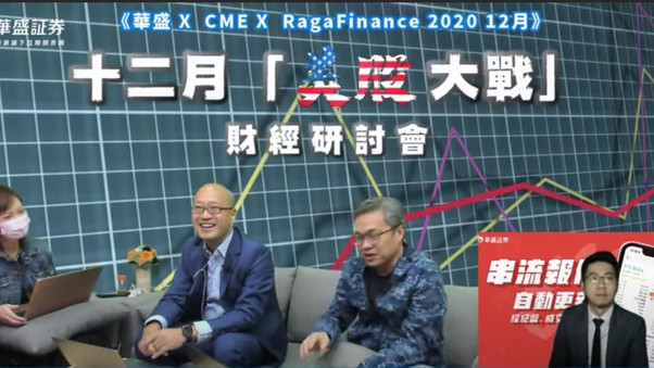 """【講座重溫】《華盛 X CME X Raga Finance 2020 12月 """"美股大戰"""" 財經研討會》"""