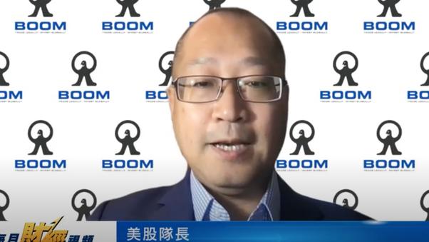 【訪問】MONEX BOOM 每月美股分析