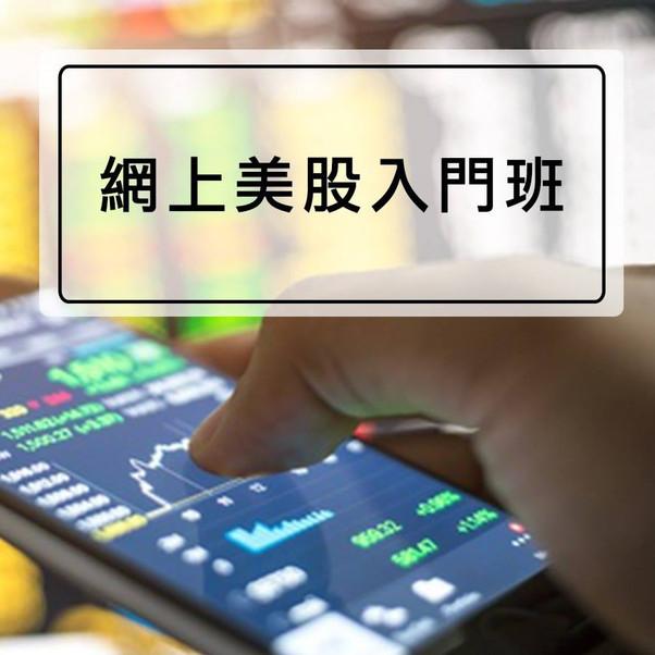 網上美股隊長 「美股入門班」 (總第14屆)