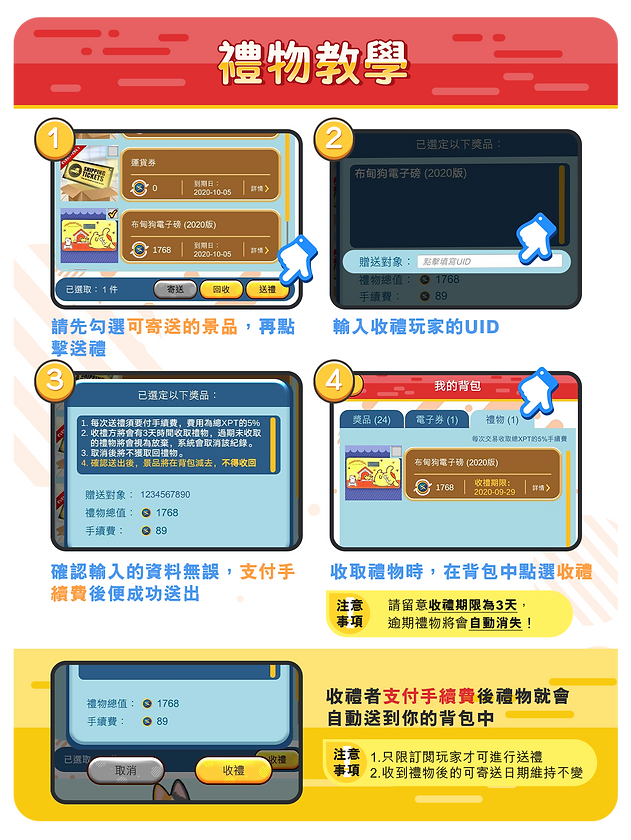 Tutorial_禮物教學.png