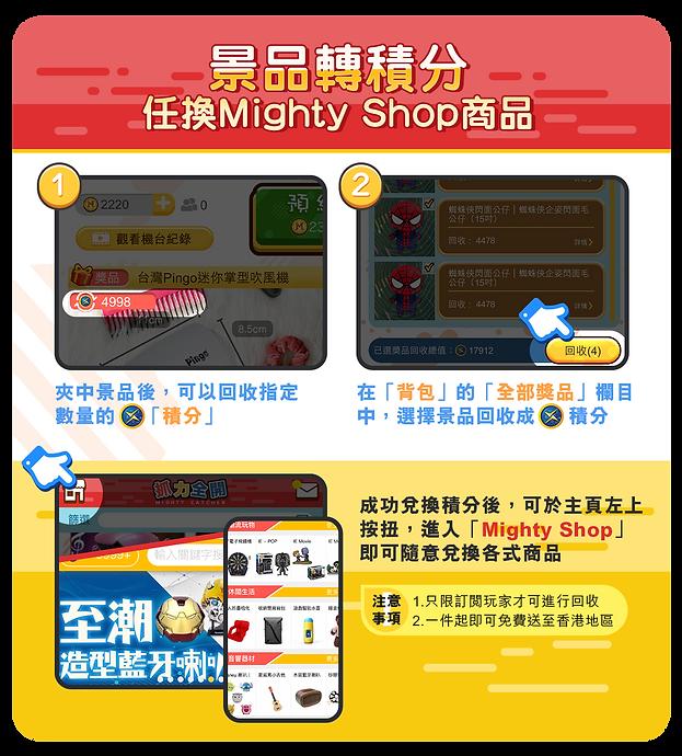 _tutorial_景品轉積分.png