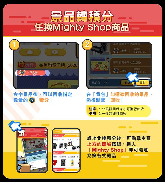 Tutorial_景品轉積分.png