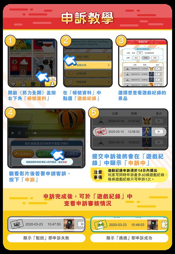 new_tutorial_申訴教學_V4.png