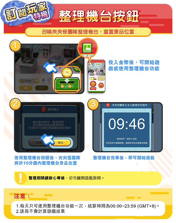 Tutorial_整理機台按鈕.png