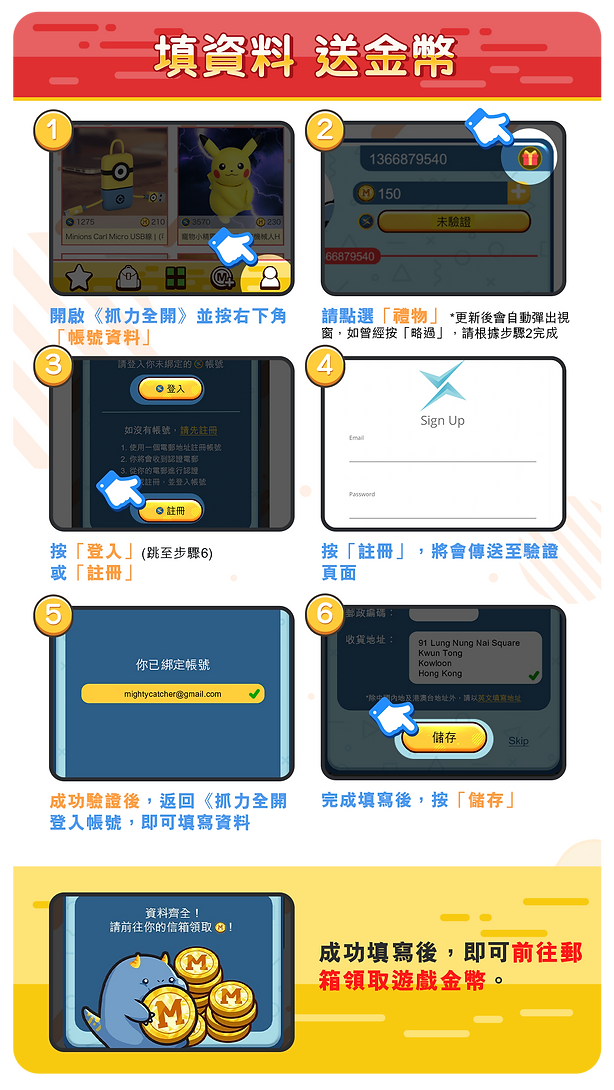 Tutorial_Free-coins-for-fill-in-acct-info.png