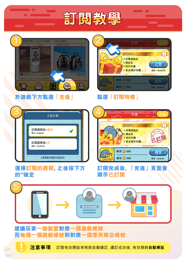 Tutorial_Monthly-Subscription.png