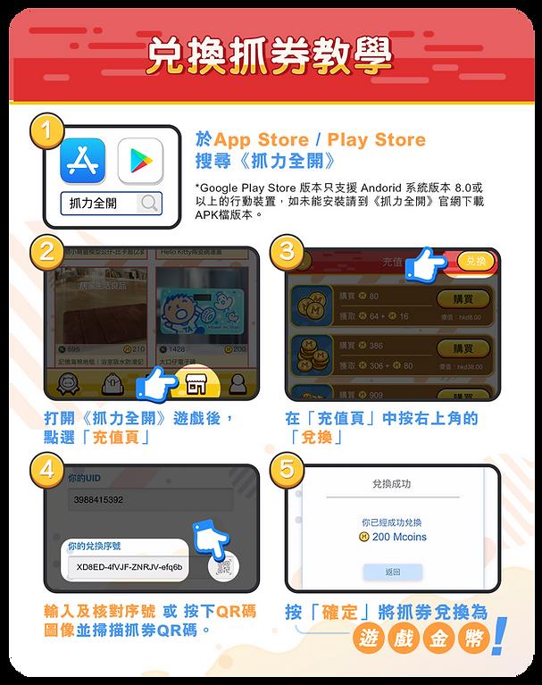 ZH_tutorial_兌換抓劵教學.png