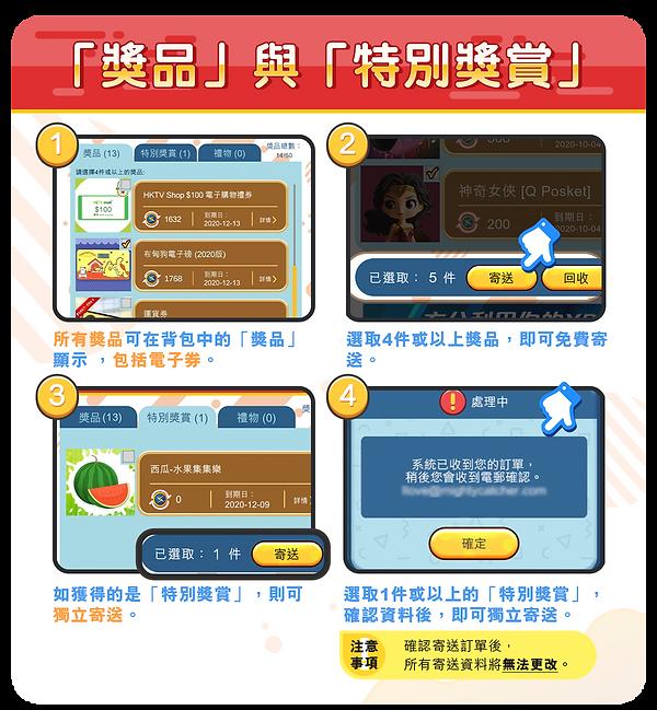 Tutorial_獎品與特別獎賞.png